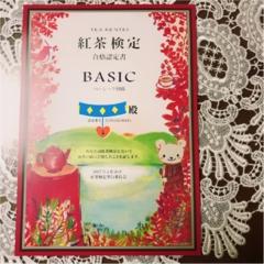 【cafe time】紅茶好き必見!こんな検定はいかが?かわいいあのカレルチャペック描きおろし認定証も!