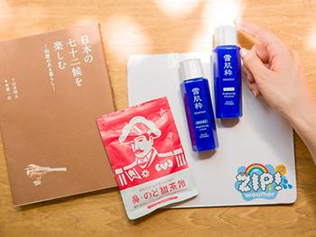 『ZIP!』に出演中☆貴島明日香さんの透明美肌の秘密に迫る!