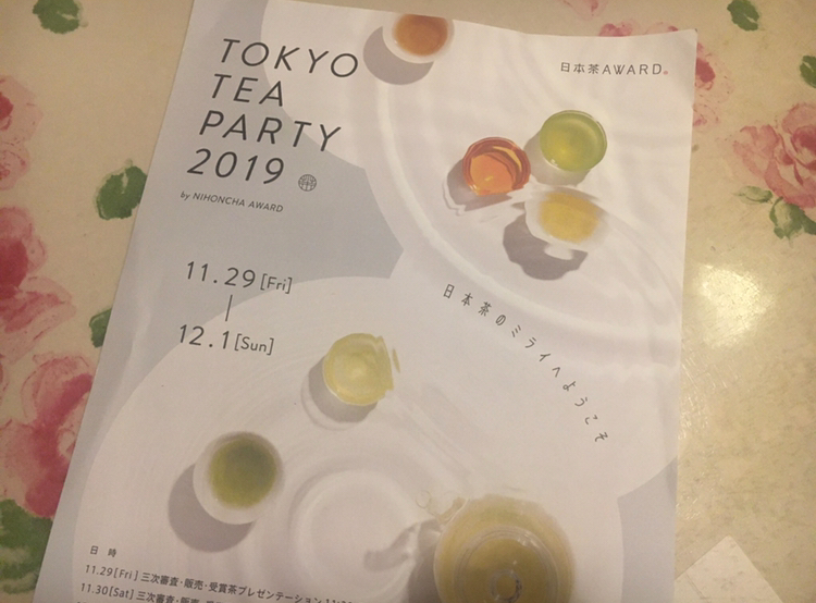 【日本茶】日本茶AWARD2019に参加してきました!_1