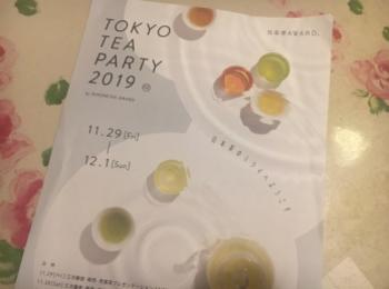 【日本茶】日本茶AWARD2019に参加してきました!