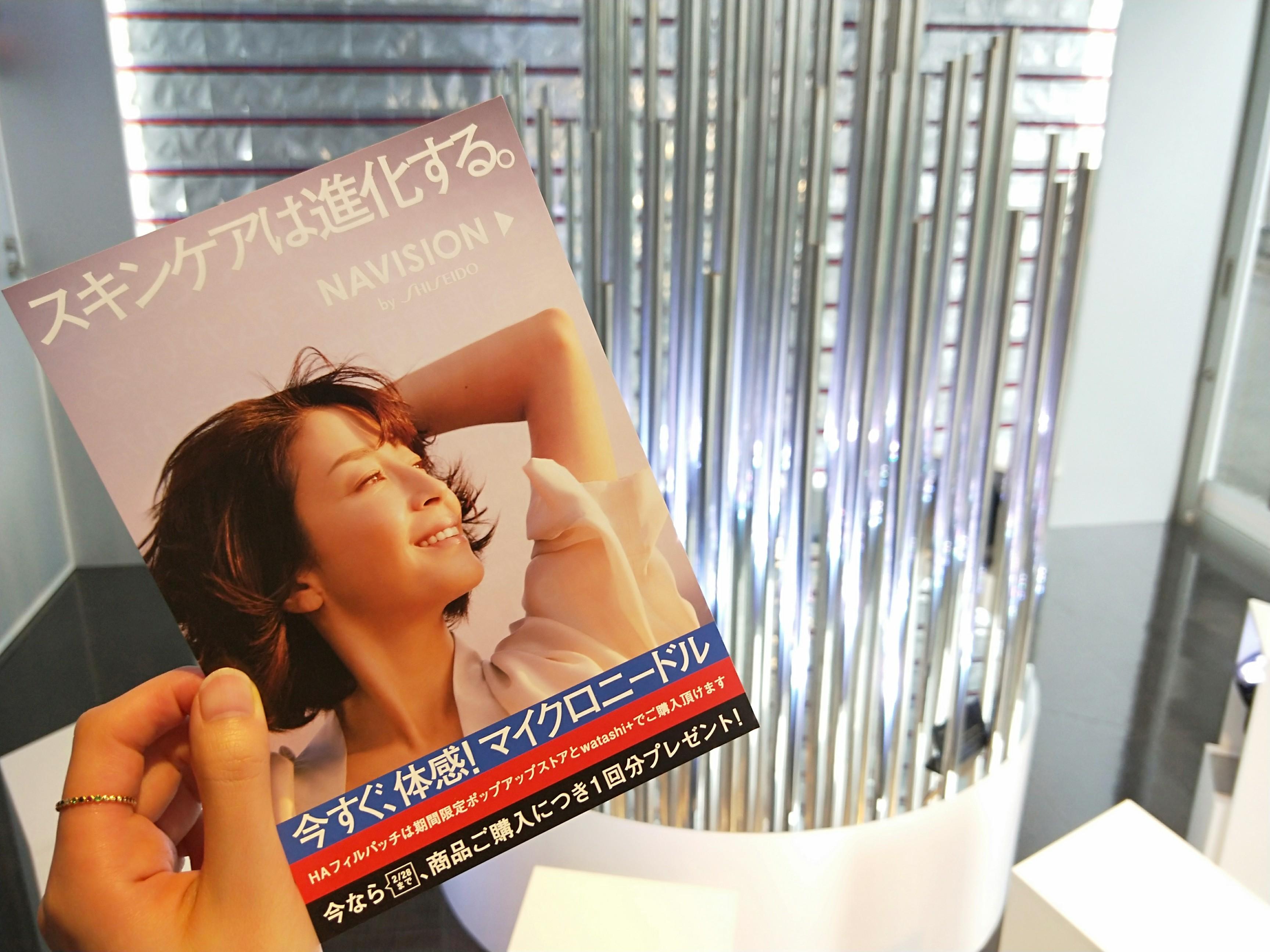 【期間限定ショップ】体験!針状のヒアルロン酸で自宅美容医療!?_1