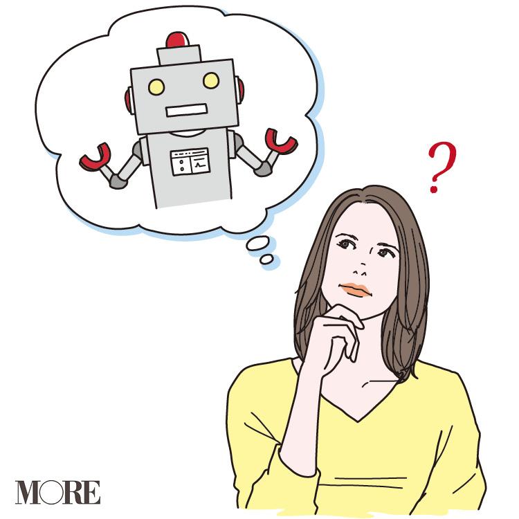 「AI」ってそもそも何? ロボットとどう違うの? 知らなきゃヤバイ「AI」基本のキ!_3