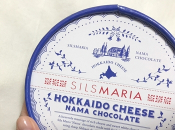 【生チョコ発祥店】SILSMARIA(シルスマリア)で自分へのご褒美チョコを!