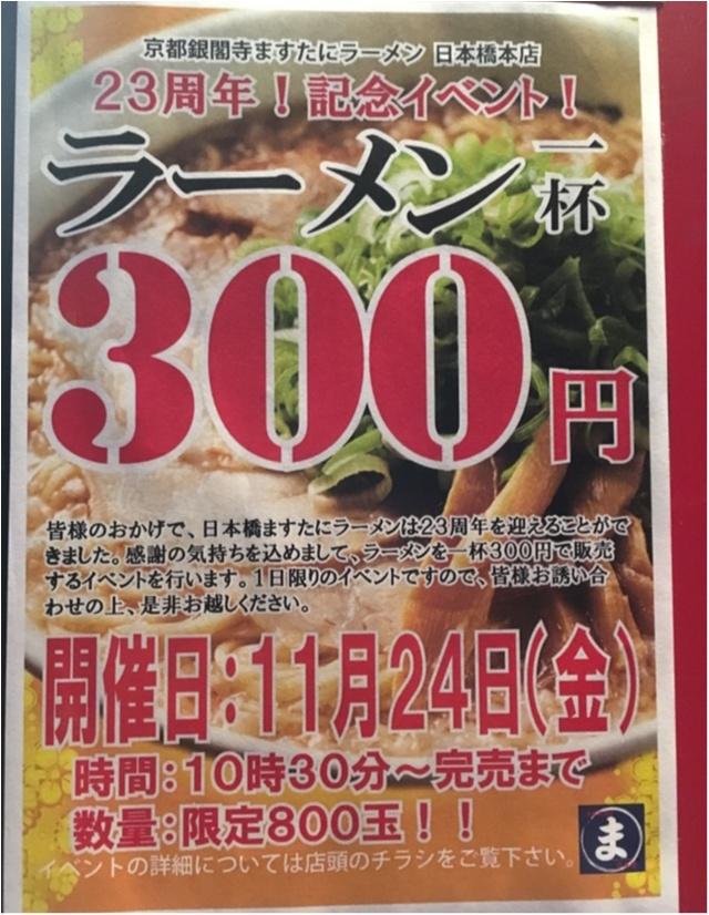 ラーメンやさんのラーメンが好き。京都銀閣寺の味を日本橋で_1