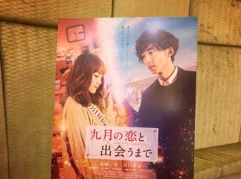 映画「九月の恋と出会うまで」の試写会へ行ってきました♡