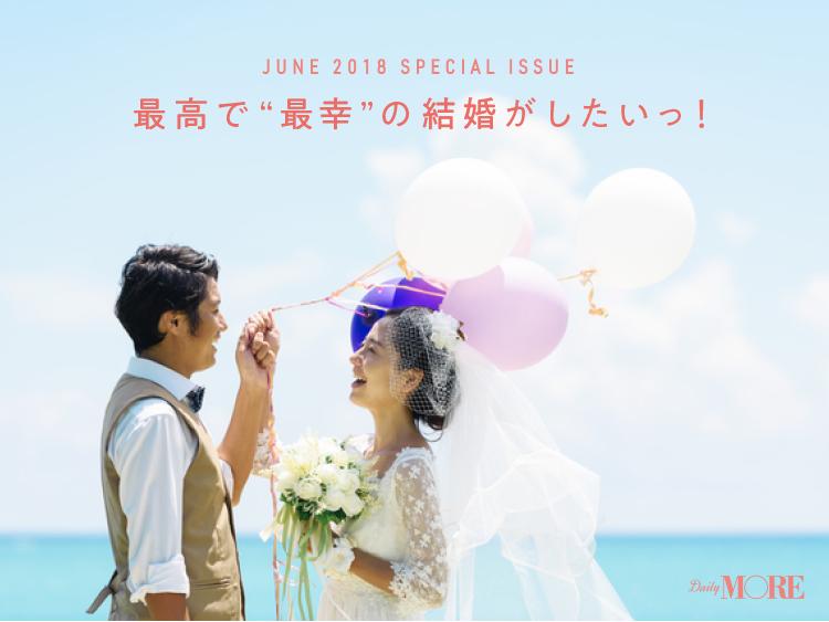 """【月間特集】最高で""""最幸""""の結婚がしたいっ!"""