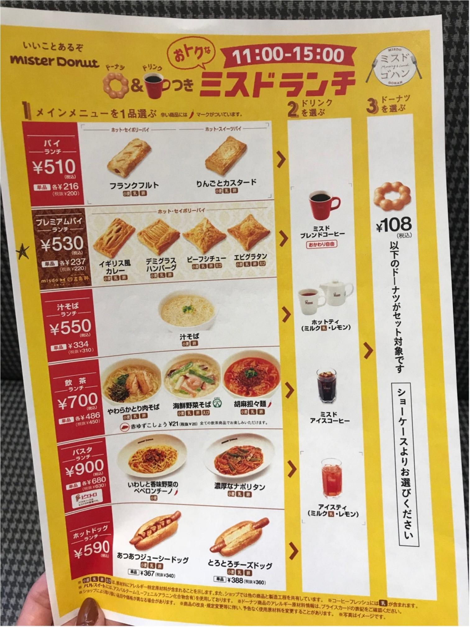 ミスドと函館の人気レストラン『五島軒』がコラボした「老舗洋食プレミアムパイ」が最高 記事Photo Gallery_1_7