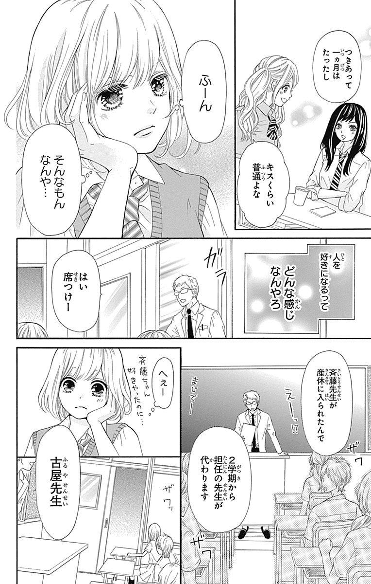 大人なのに振り回される姿にキュン♡『古屋先生は杏ちゃんのモノ』【気になるカレが天使すぎなんですけど特集】_1_9