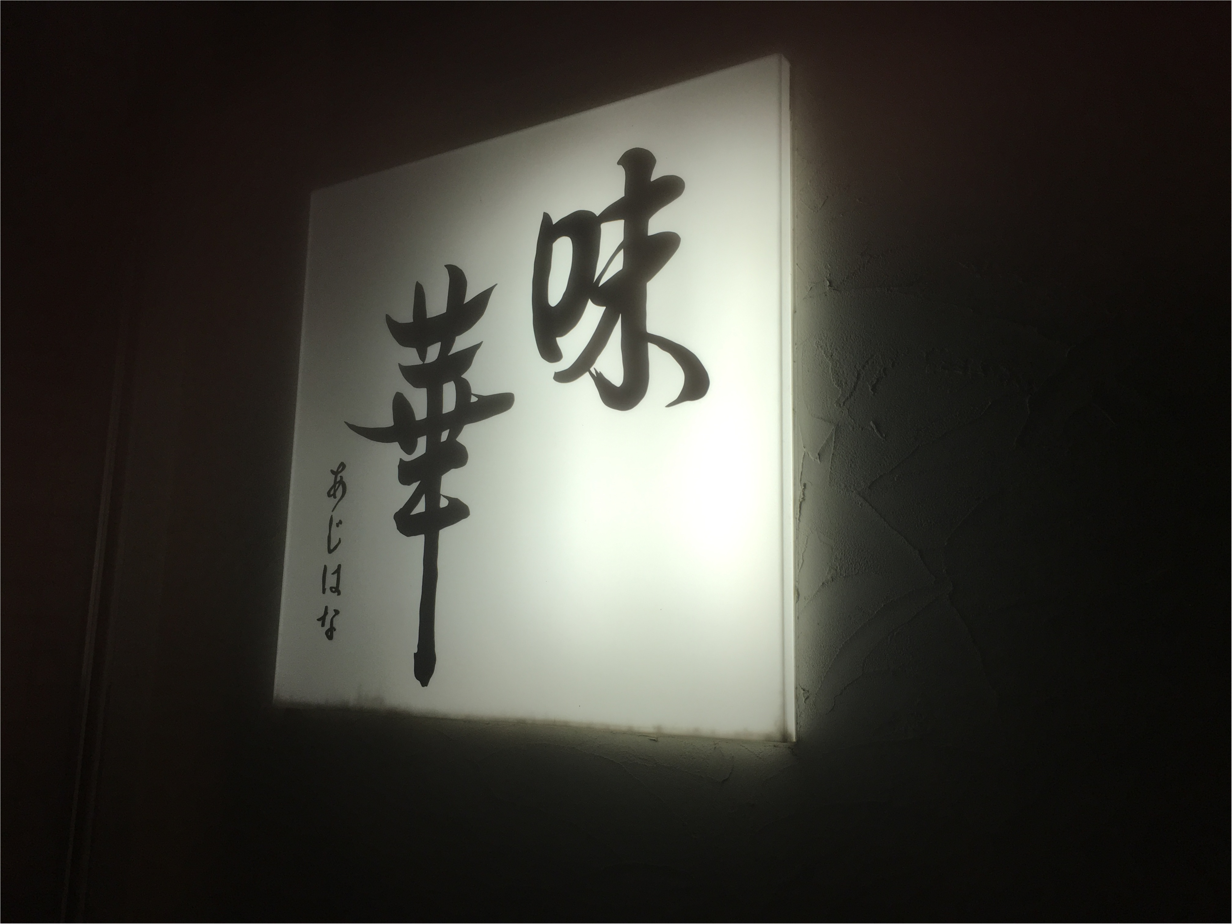 神戸★ゆず香るさっぱりラーメンはいかが?_1