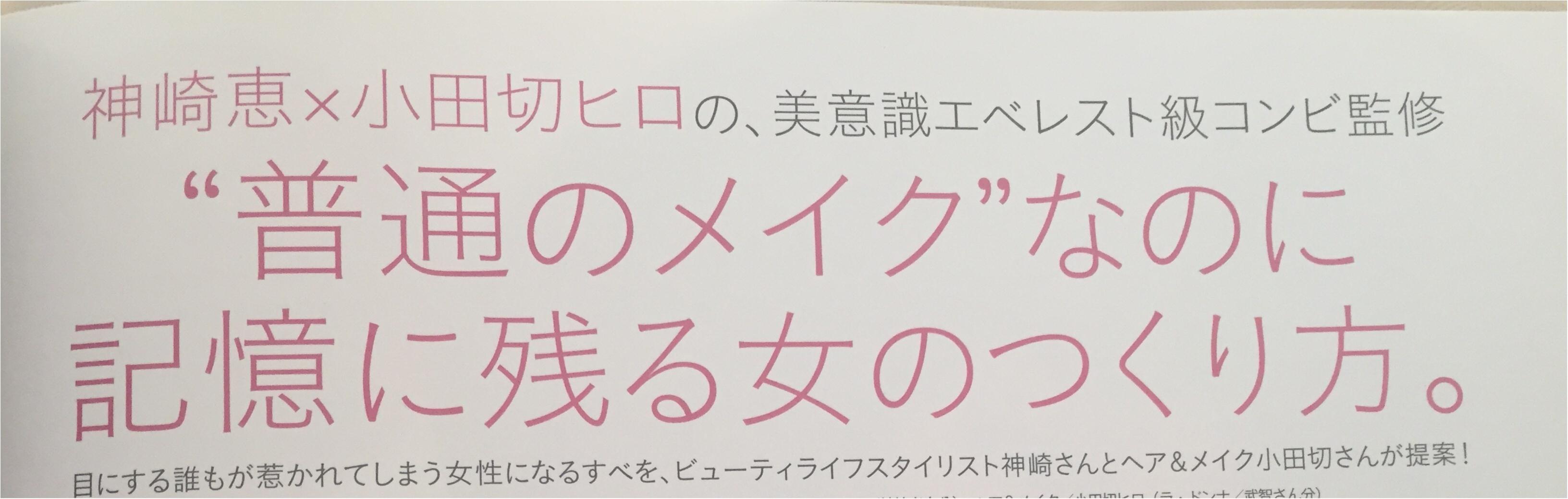 【MORE12月号☆発売中】特別付録はCOACHステーショナリー4点セット✨≪samenyan≫_11