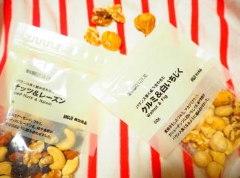【必見】5/31〜6/2 まで!![無印]のナッツ類がお買い得♡ 美肌にいいナッツが1袋190円♡ 行かなきゃ損!!