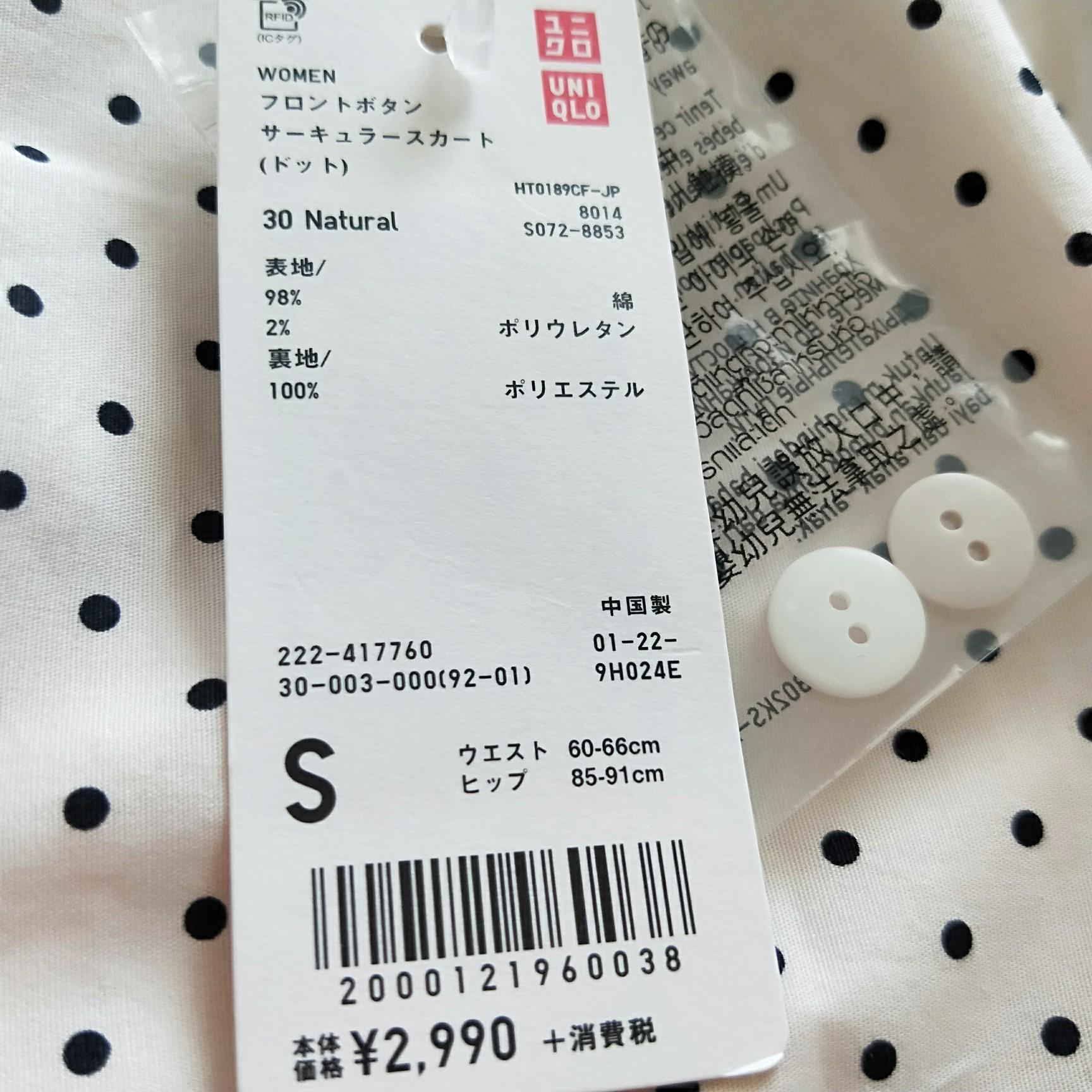 【ユニクロのGW】ブラトップもスカートも1000円オフ♡_3