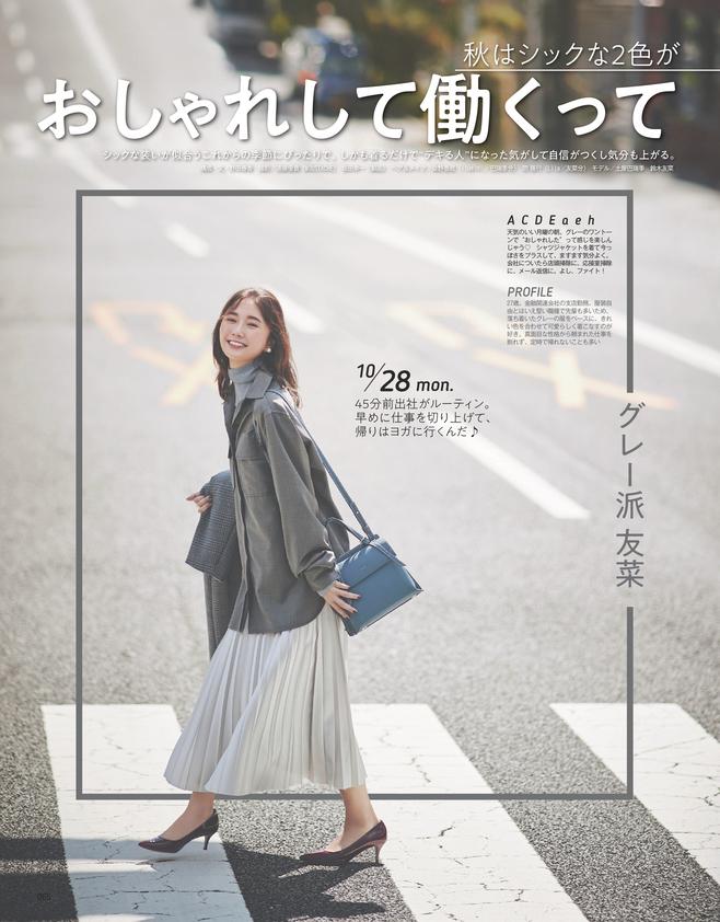 """おしゃれして働くって""""エモい"""" 着回し30days × 2(2)"""