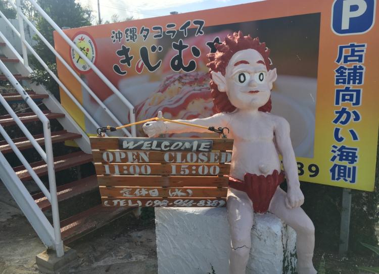 【ご当地モア❤︎沖縄】海が見える絶品タコライス屋さん!!《きじむなぁ》@恩納村_5