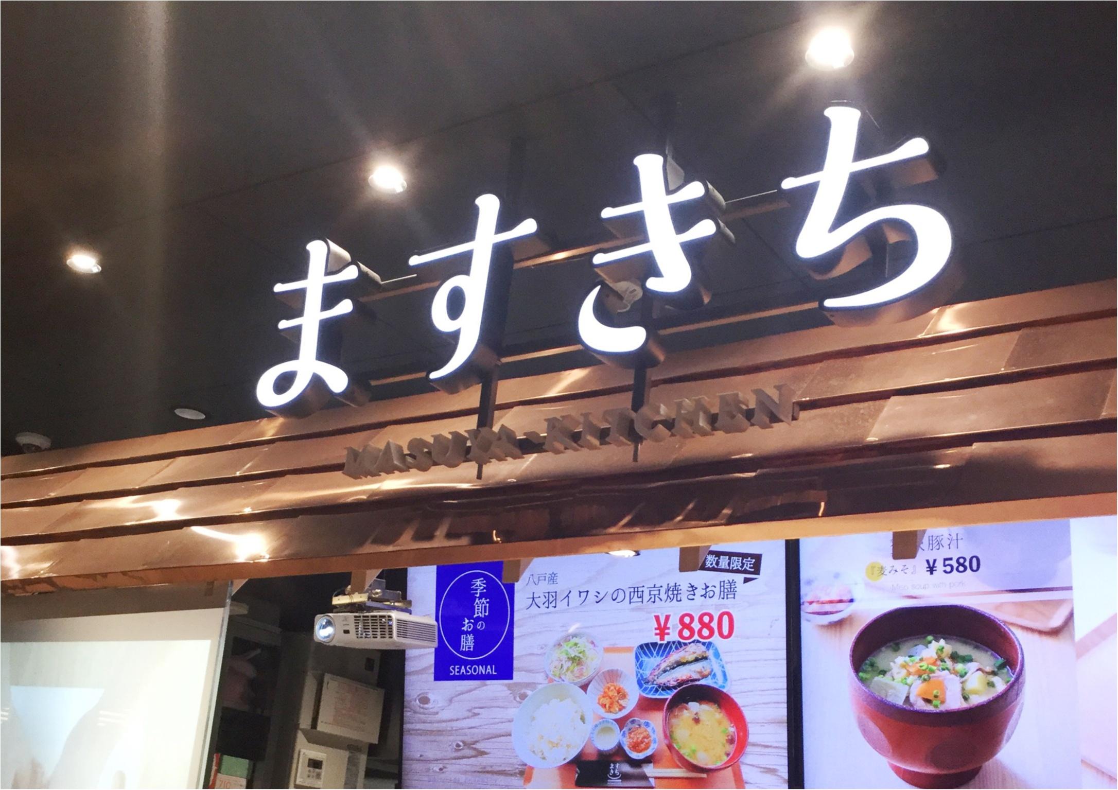 【ご当地グルメ】広島では知らない人はいない!母さんの味「ますやみそ 」がプロデュースした《ますきち》発酵食で体の中からキレイになりませんか?_1