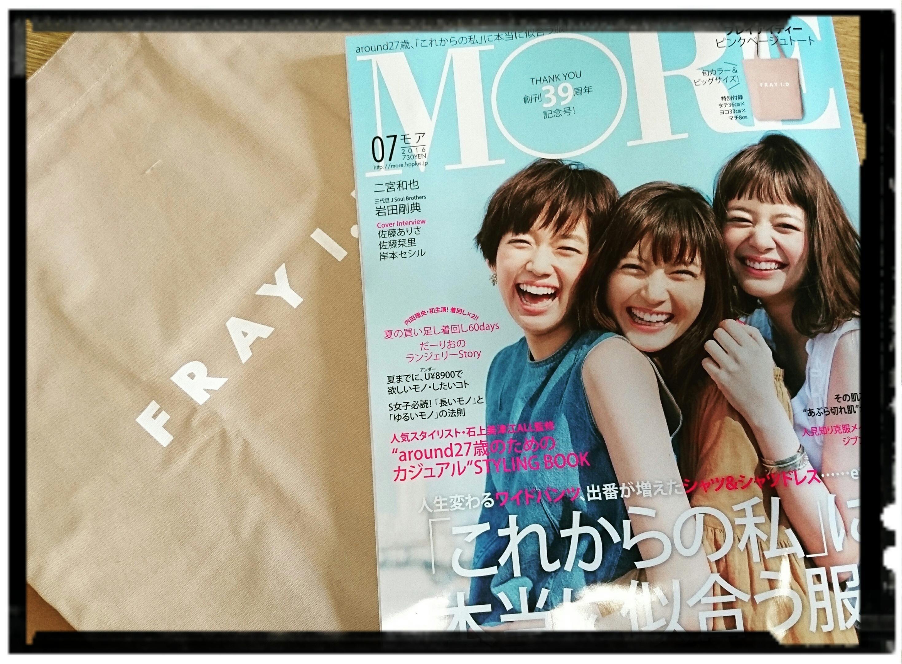 MORE7月号発売中♥_1