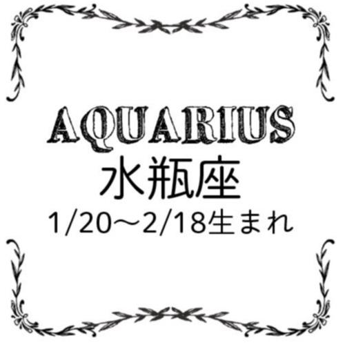 <9/28~10/27>今月のMORE HAPPY☆占い_12
