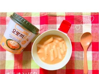 《 YOPOKKI 》濃厚!!オニオンバター味のトッポギ ♡
