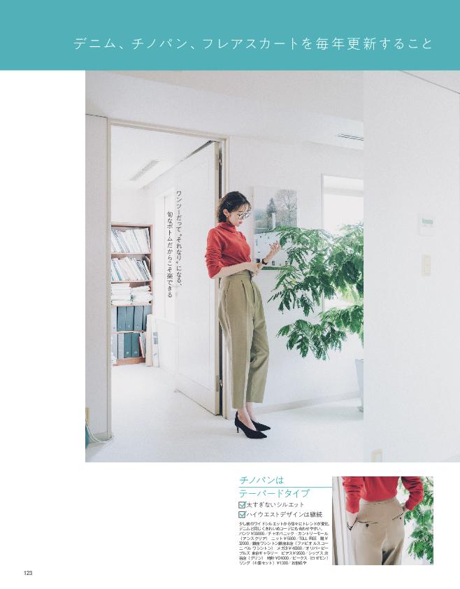 """""""普通の服でおしゃれする""""こと(3)"""