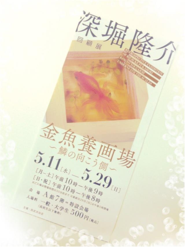 5月29日まで!深堀隆介回顧展*_1