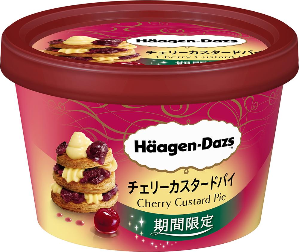 『ハーゲンダッツ』の新作「チェリーカスタードパイ」は、甘酸っぱいオトナの味♡_1
