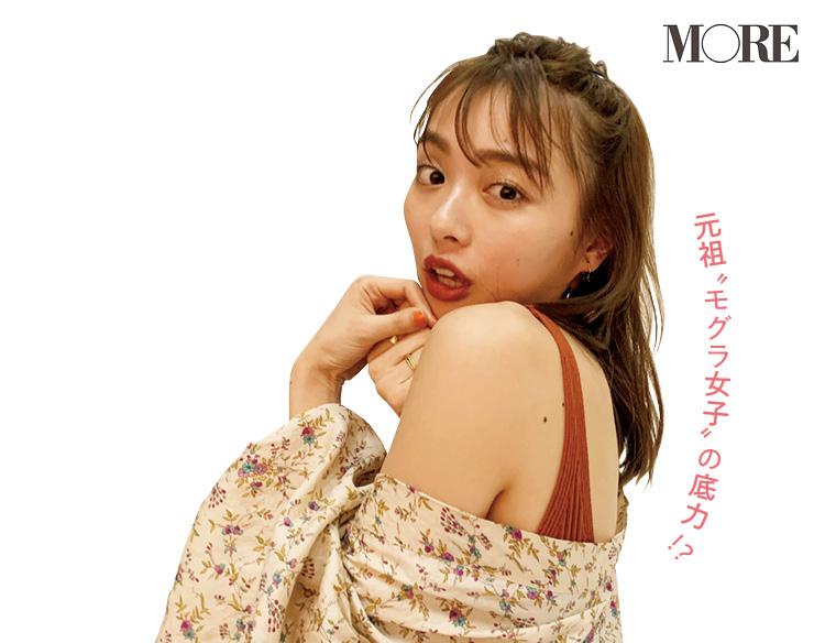 内田理央からあふれ出る色気に思わずドキ♡ でも実はこの服...... 。【モデルのオフショット】