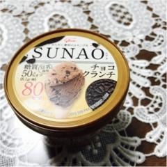 【グルメな話】カラダにもココロにもSUNAOに?!おいしいのにカロリーは80kcal!SUNAOに楽しめるアイスが登場!