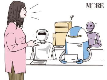 「AI」時代にも職を失わない人って、どんな人? 20代の仕事や働き方はどう変わる??