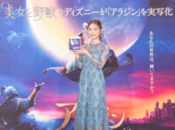 内田理央が登場!『アラジン』MovieNEX発売記念「魔法のアラビアンパーティー」イベントレポ