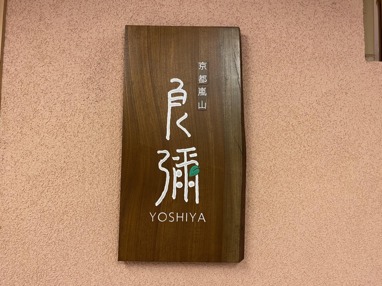 【新宿ランチ】まるで京都にいるみたい!京都嵐山《良彌》の絶品ランチを実食♡_5