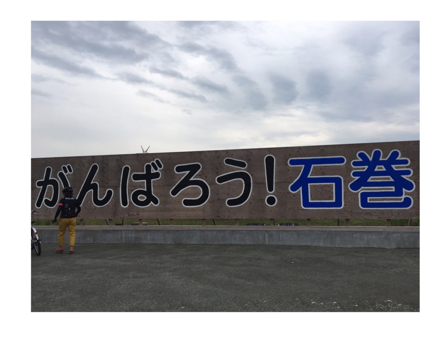 【MORE12月号】ツール・ド・東北2016☺石巻を電動自転車でラクラク周遊しちゃいました♪_6