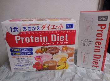 【DHCプロテインダイエット】おきかえ食 30日分まとめ買いしました