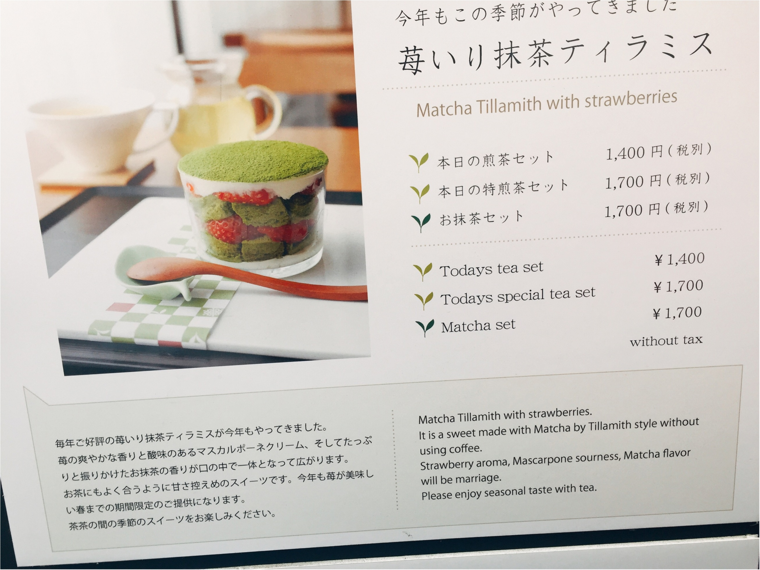 【表参道】日本茶が楽しめるカフェ♡期間限定《苺いり抹茶ティラミス》を食べに行きました♩_4