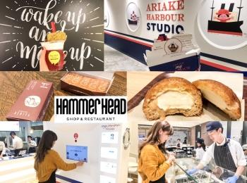 みなとみらい新スポット『横浜ハンマーヘッド』がオープン! おしゃれカフェ、お土産におすすめなグルメショップ5選
