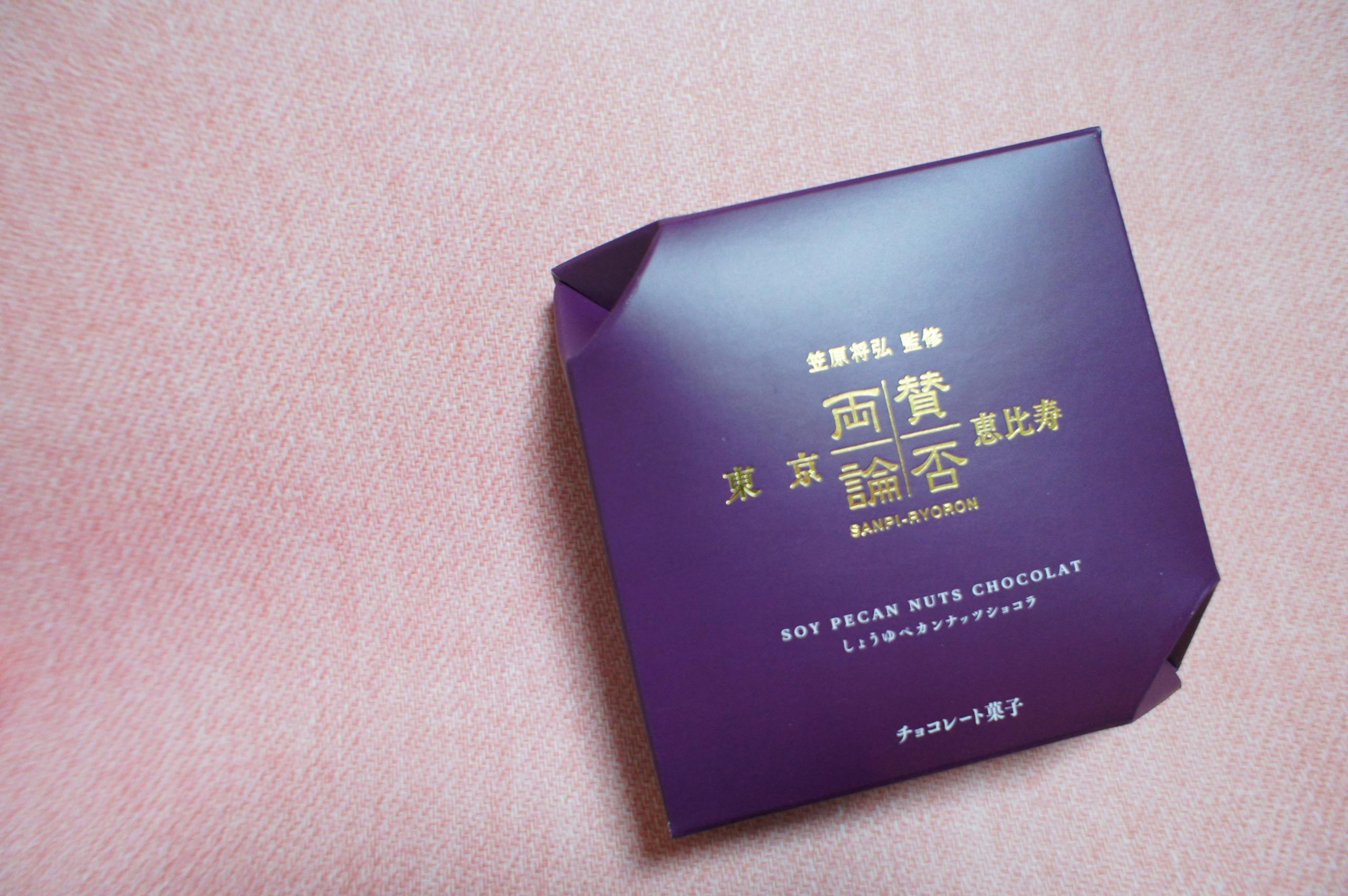 《ALL ¥1,000以下❤️》大丸東京店で買える【バレンタイン】おすすめチョコ3選☻!_2