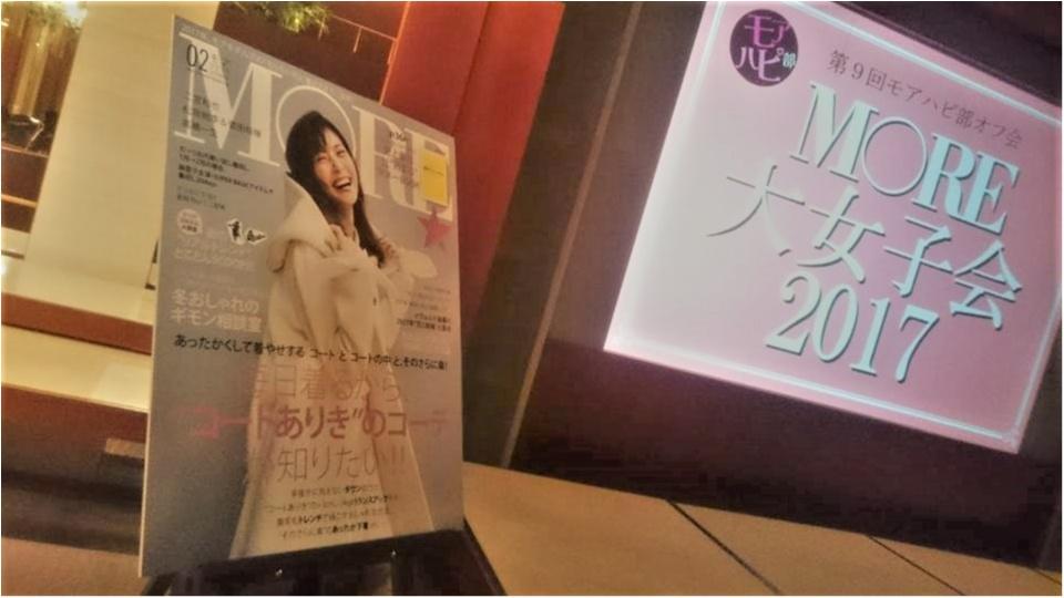 【MORE大女子会】読めばあなたもキラキラ!?♡パークハイアット東京で夢のよな素敵時間レポート!_2