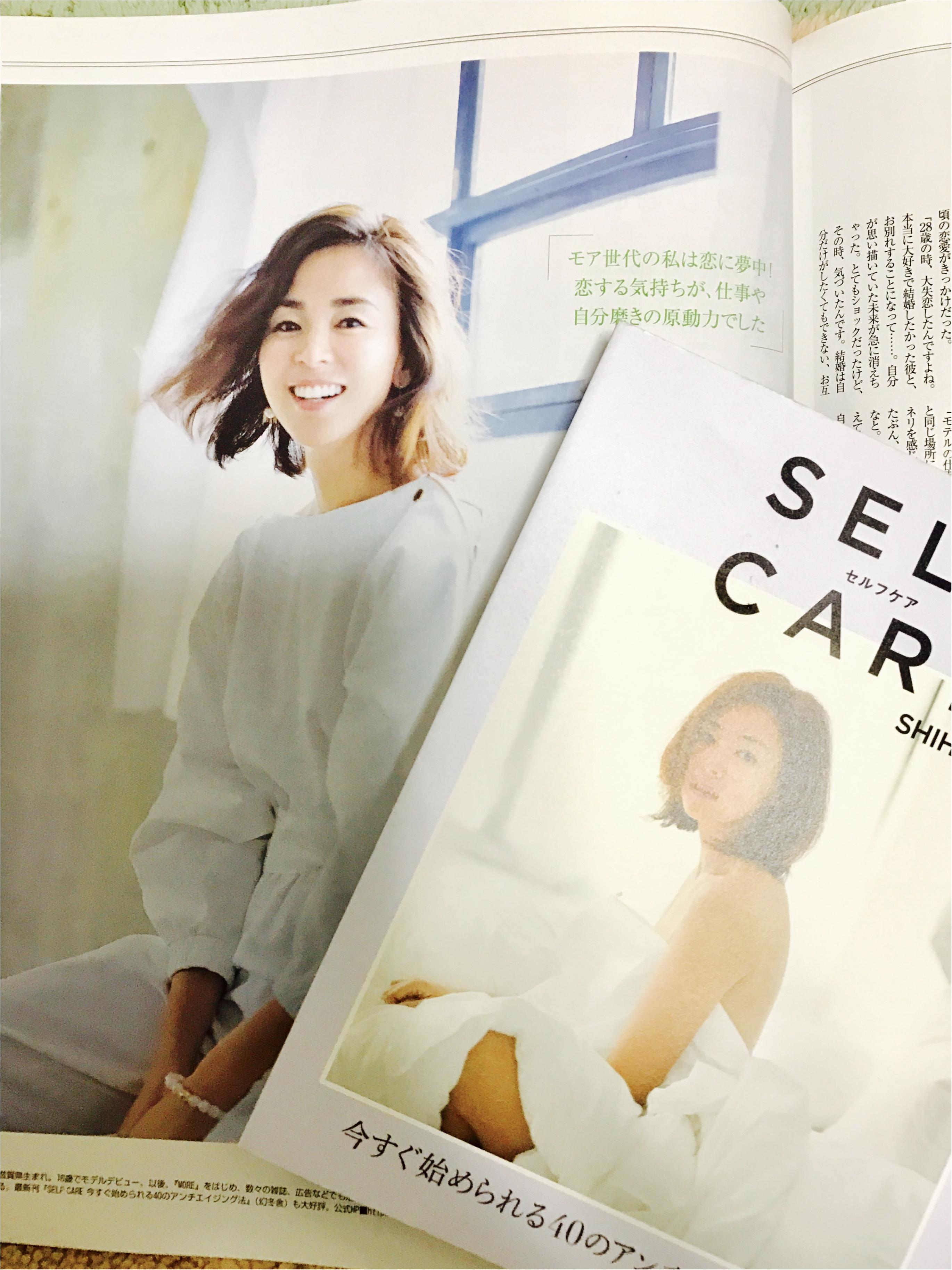 「28歳の大失恋が、SHIHOのモアモアハッピーな美と人生を作った!」MORE 3月号 インタビューのこと。。_1