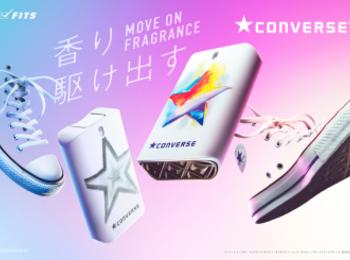 『コンバース』からフレグランスが登場! 携帯ケースのように、映えるデザインは持ち運びたくなる!
