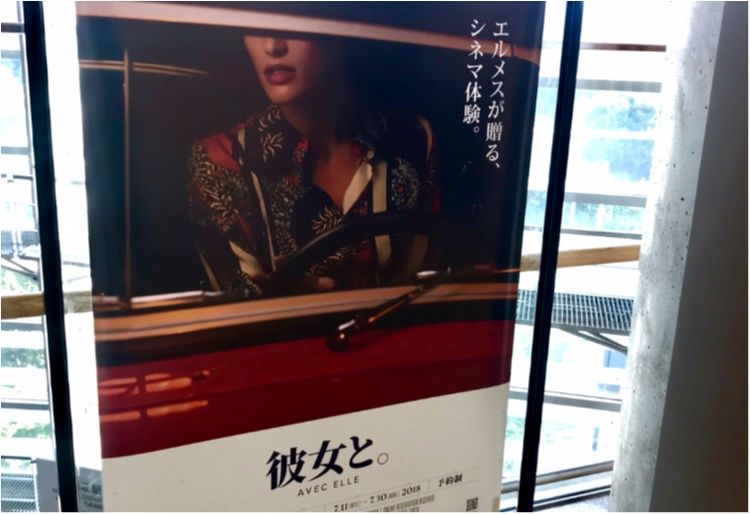 """【HERMES展】六本木で開催中の展示会"""" 彼女と。"""" シネマ体験で映画の世界へ入り込む!_1"""