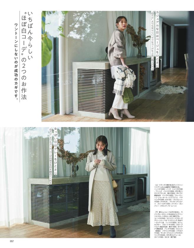 """スタイリスト高野麻子、語る。今年こそ""""冬の白""""を着るといい(2)"""