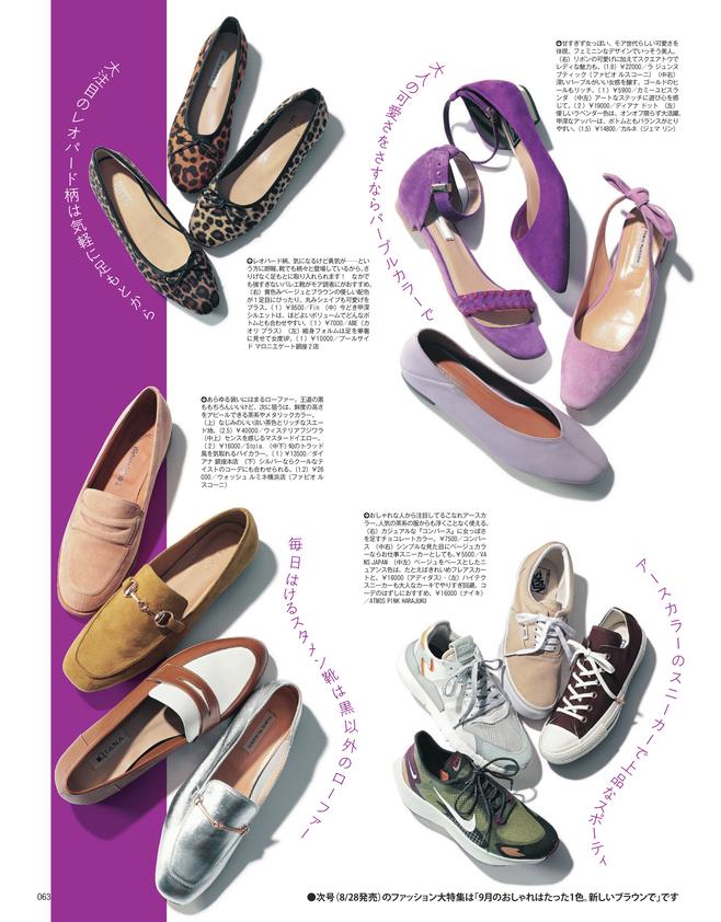 夏も秋も、フラット靴とスニーカーできれいな人!(6)