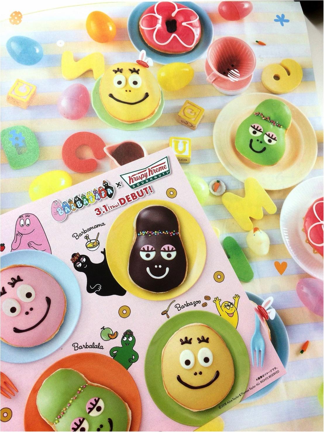 【バーバパパ】とクリスピー・クリーム・ドーナツがコラボ!_1