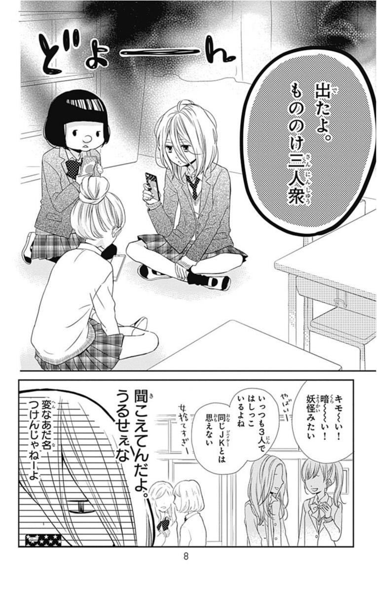 罪すぎイケメン現る!『アナグラアメリ』【あまあま男子に溶かされちゃう❤︎オススメ少女マンガ】_1_5
