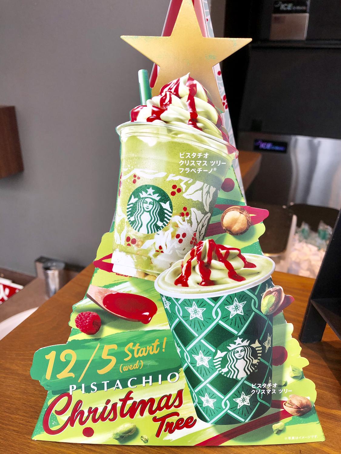 【スタバ】飲むクリスマスツリー⁈《ピスタチオクリスマスツリーフラペチーノ》ってどんな味❤️?_2