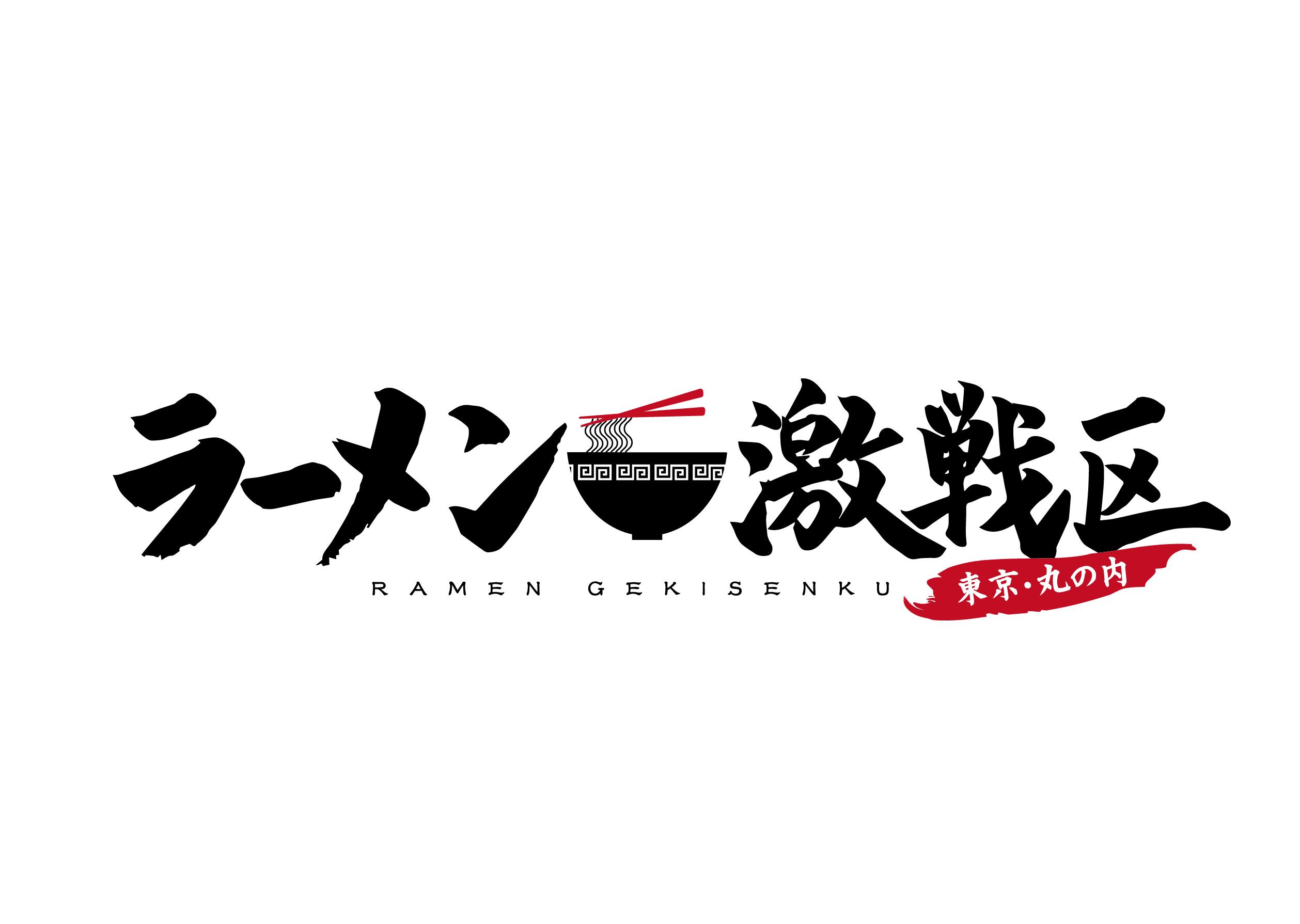 『中華そば 福味』など名店5店が集結! 「ラーメン激戦区 東京・丸の内」☆_1