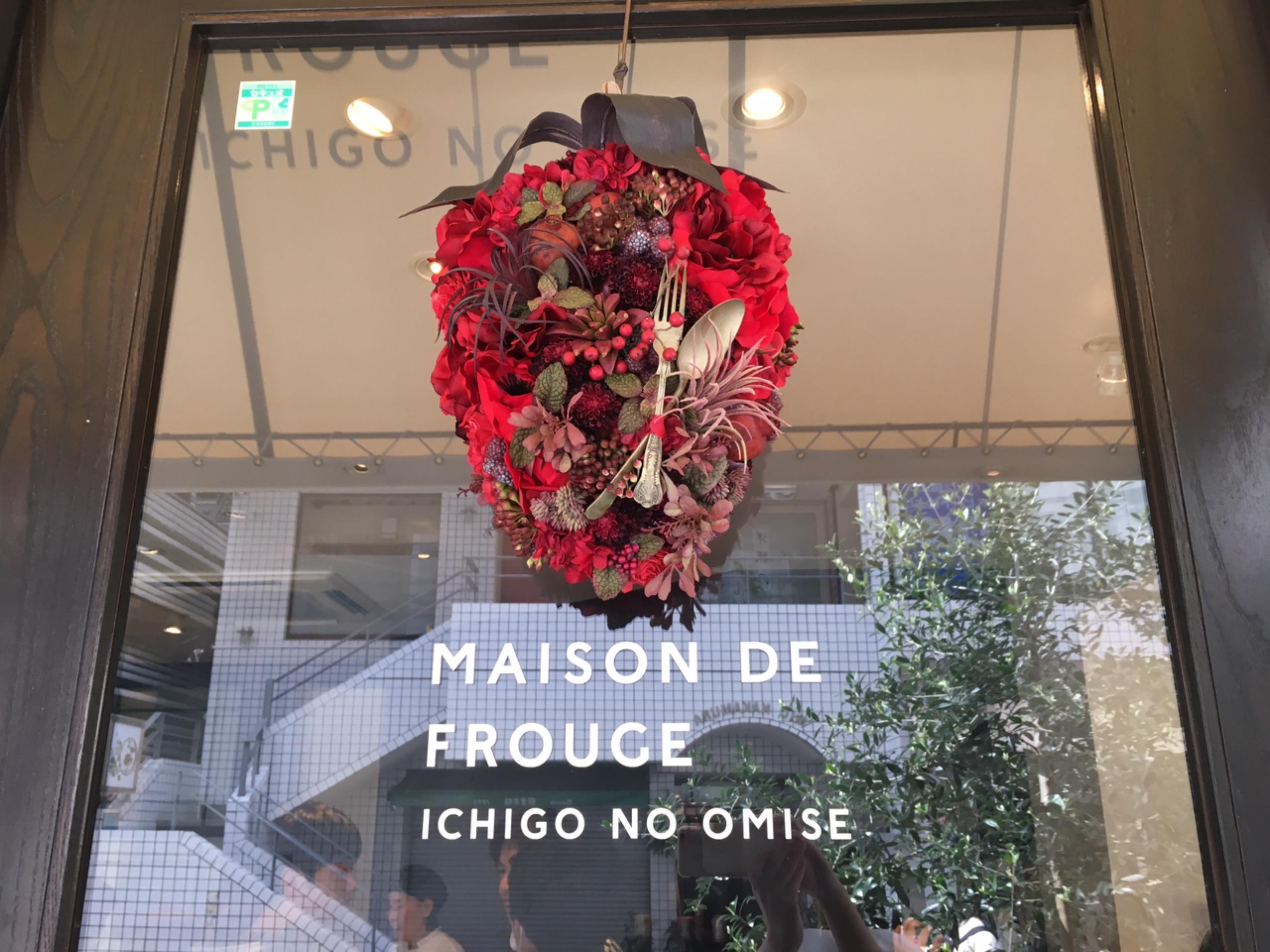 《京都グルメ女子旅》90分待ち!大人気いちごのお店『MAISON  DE FROUGE』_1