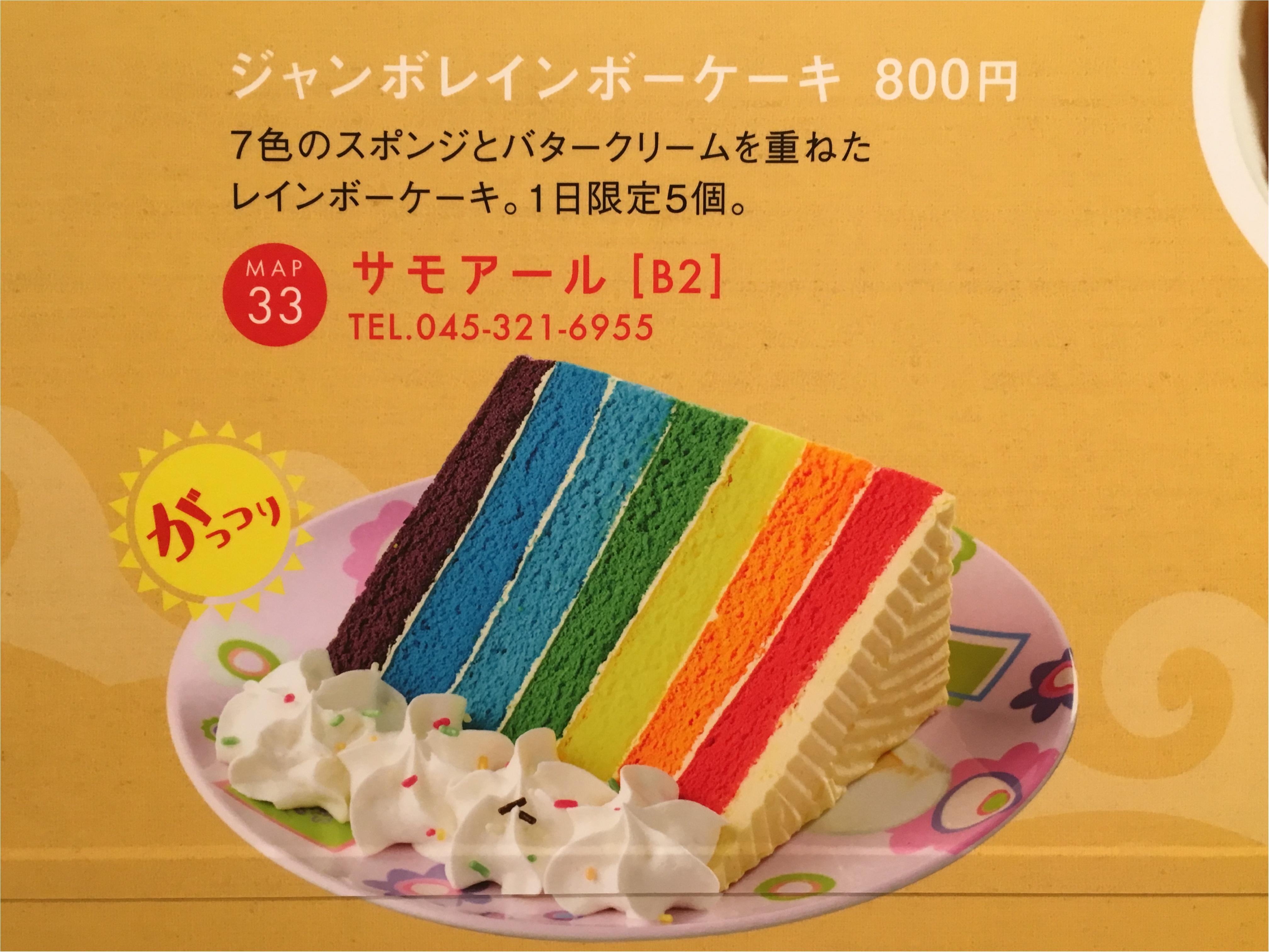 おいしい紅茶専門店でいただく…レインボーカップケーキがフォトジェニック⁉︎_4