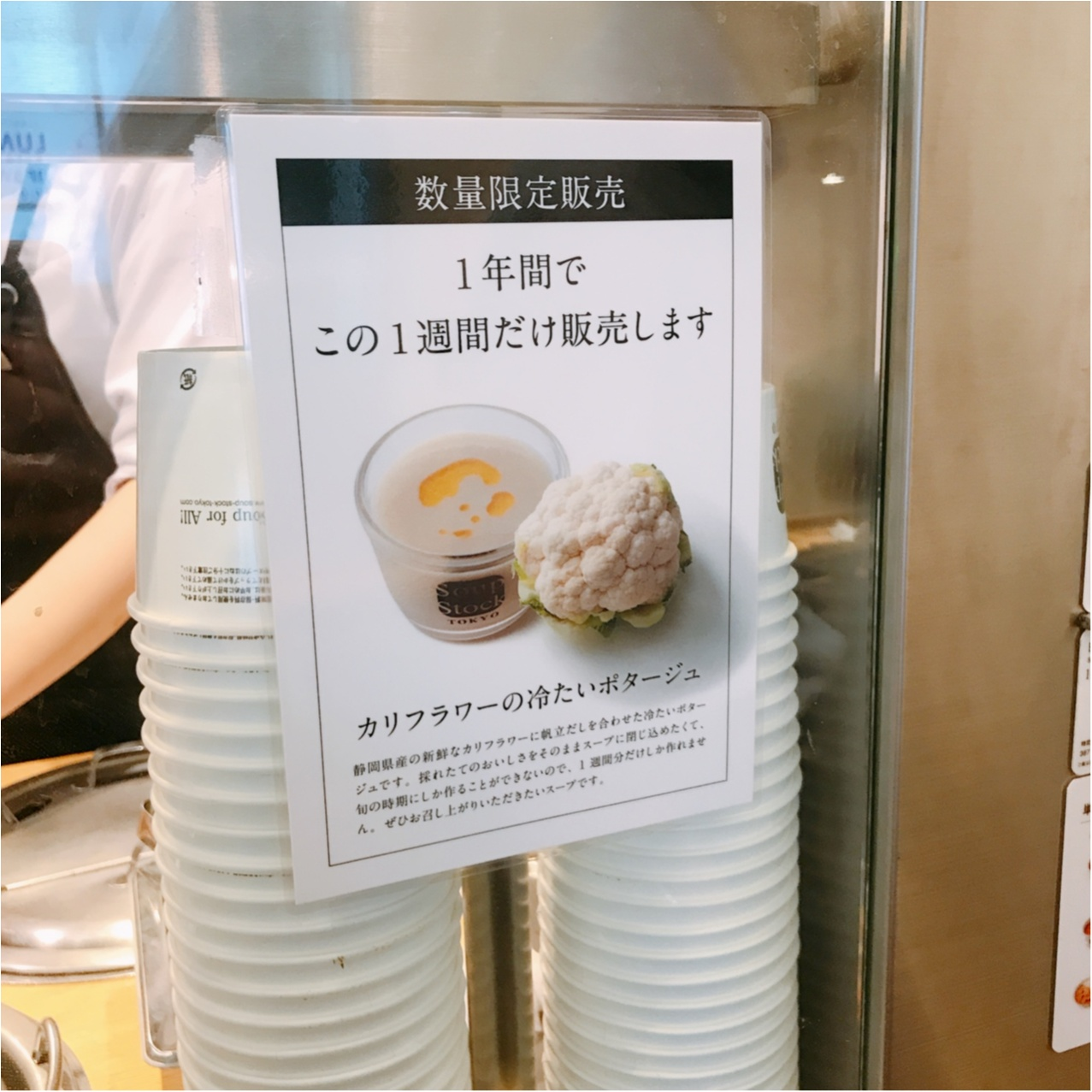 【Soup Stock Tokyo】1週間だけの限定メニュー!◯◯のポタージュが絶品♡_1