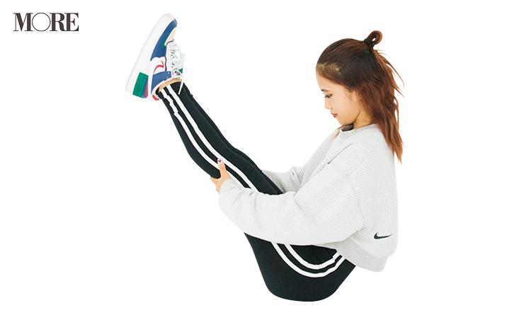 『テラスハウスTOKYO』出演、田辺莉咲子さん直伝の「二の腕」「お腹」「脚」トレーニング! おしゃれが楽しくなるボディの作り方_11
