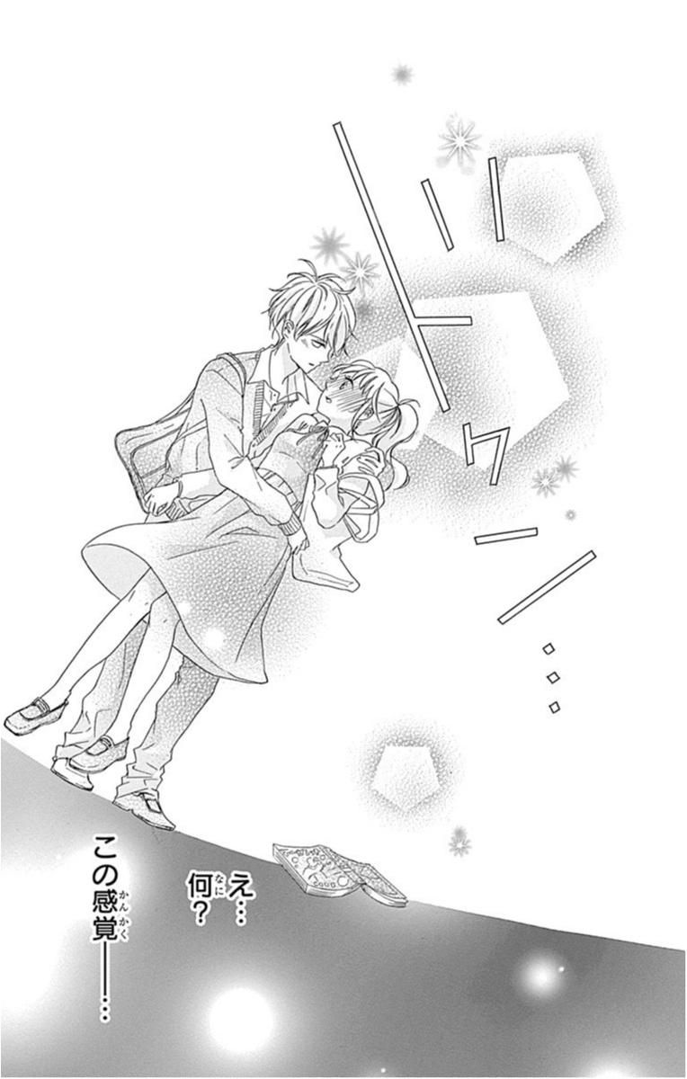 少女マンガ好きの予想を華麗に裏切る!?『シュシュ恋』【本当はラブラブ!?ケンカップル❤︎オススメ少女マンガ】_1_8